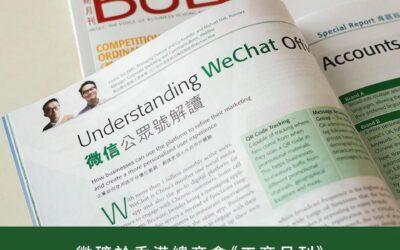Understanding WeChat Official Accounts