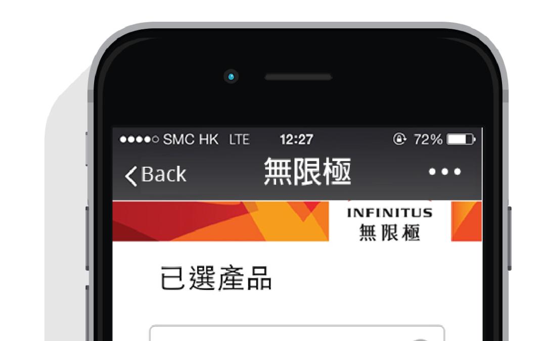 Infinitus – Transforming Customer Digital Experiences Via WeChat