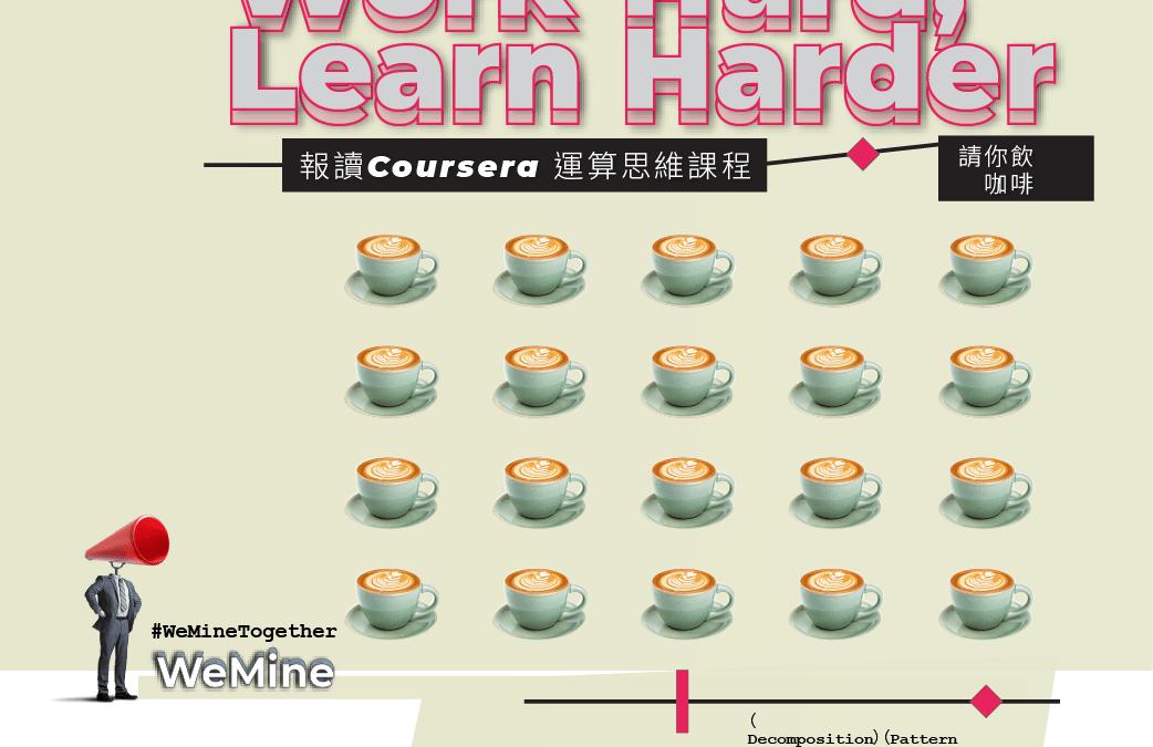 數碼轉型必修科:【WeMine挑戰週】第二輪公開招生